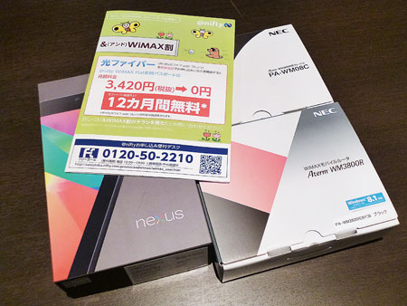 フレッツ光をニフティ キャンペーン  WiMAX(Flat年間パスポート)使用料12ヶ月分が無料&  7インチタブレットNexus7
