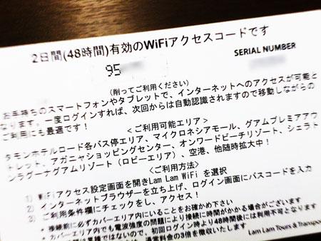 2日間乗り放題WiFiアクセスフリーパス
