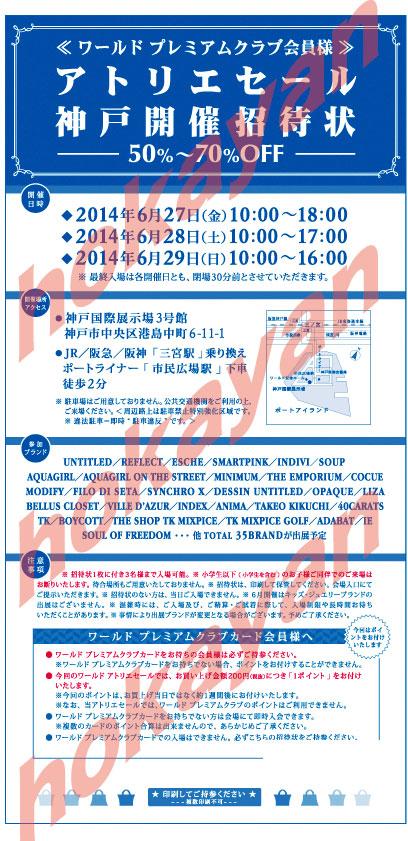 6月 アトリエセール 神戸開催 招待状